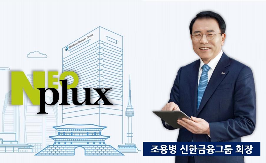 """신한금융그룹, 네오플럭스 자회사 편입…""""토탈 투자금융 완성"""""""
