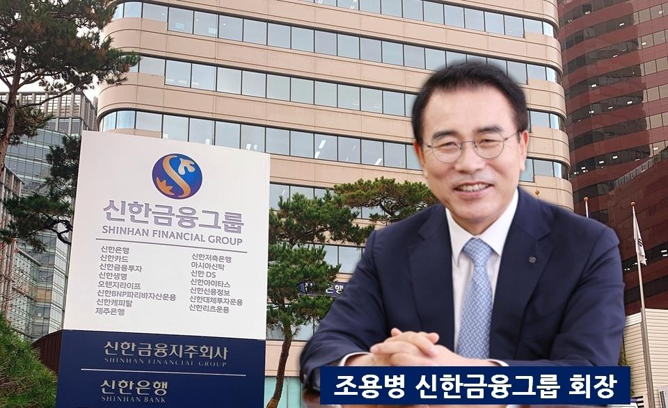 """신한 금융, K-New Deal 혁신 금융 100 % 지원 … 조 용병 회장""""코로나 금융 지원에 적극 참여"""""""