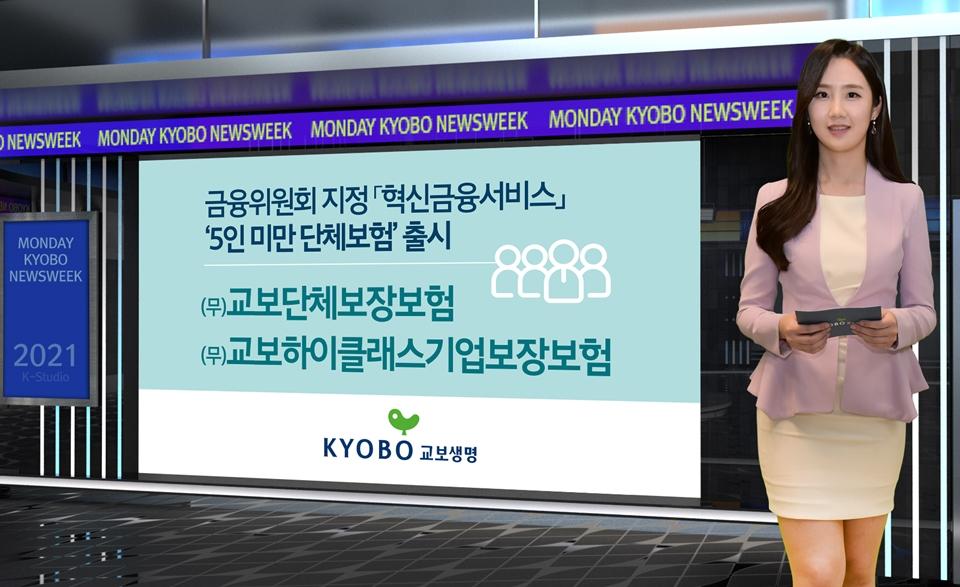 """교보 생명, '5 인 미만 단체 보험'출시 ..""""소규모 사업장도 산재 위험 ↓ 임직원 복지 ↑"""""""